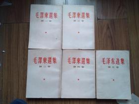 编号175  《毛泽东选集》 全五卷   1-4卷1966年繁体竖版    第五卷1977年印  下单前请先看描述!