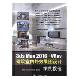 3ds Max 2016VRay 建筑室内外效果图设计案例教程