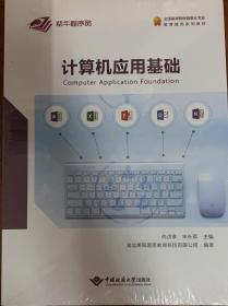 计算机应用基础 9787562543343 尚贞享 宋长军 中国地质大学出版社 2019年12月