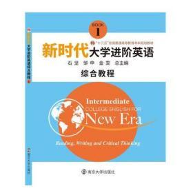 新时代大学进阶英语综合教程1 9787305220517 石坚邹申金雯 南京大学出版社