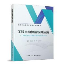 工程自动算量软件应用(广联达BIM土建计量平台GTJ版)