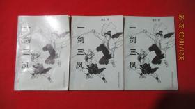 一剑三凤(上中下册)