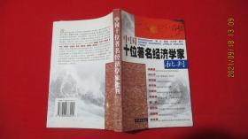 中国十位著名经济学家批判