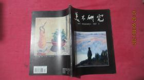 美术研究 1997年第4期