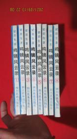 鸣镝风云录(第1-8册)