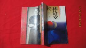 林语堂传:台湾现代文学丛书