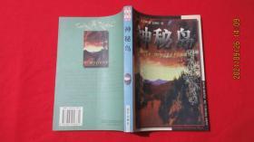 神秘岛;世界文学名著百部全书