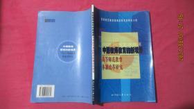 中国教师教育的新境界:中国高等师范教育体制改革研究