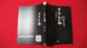 步步为赢:前华为金牌销售最真实的职场奋斗笔记