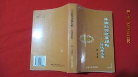 中国文学批评史略(签赠本)