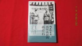 冯玉祥自传3:我所认识的蒋介石(未开封)