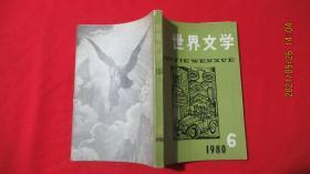 世界文学 1980年 第6期 总第153期