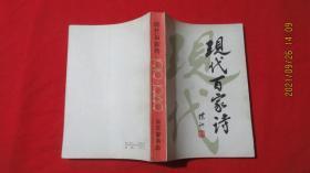 现代百家诗(1919-1949)