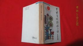 中国当代抒情小诗五百首