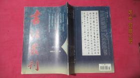 书法丛刊2004年第5期