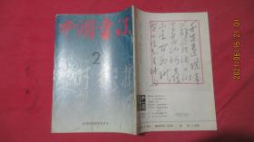 中国书法(1991年第2期)