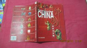 中国历史与文明(英文版)