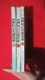 世界科幻名著故事(1.3.4)3本合售