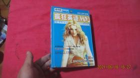 疯狂英语MP3(2002年全年合集)