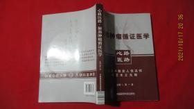 肺部肿瘤循证医学(附光盘)