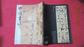 中国书法杂志(2007.12期)
