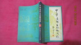 中华名胜古迹趣闻录 (下册)