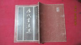历代书法选(首都博物馆藏品) 1993年
