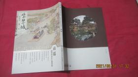 紫禁城2014年4月号 南巡 御驾所及的江南风景(特价品佳)