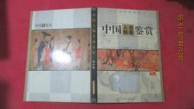 中国人物名画鉴赏(第二卷)精装