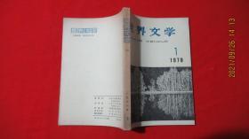 世界文学 1978年第1期 总第140期