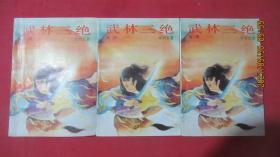 武林三绝1-3册全