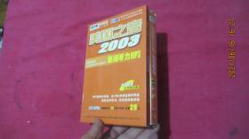 美国之音2003新闻听力MP3(2003上半年合集)
