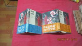 日文原版书 赤い月(上下) 两册全 硬精装 日语文学