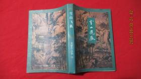 雪山飞狐 金庸作品集 13