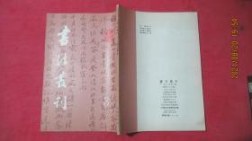 书法丛刊 1993.3