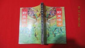 野叟曝言(第六册)