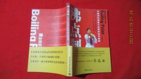 沸点制造:中国当红笑星小沈阳的运作密码