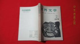 世界文学 1978.2(总第141期)