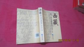 西藏近三百年政治史(全新正版现货)