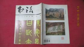 书法(1996年第5期)