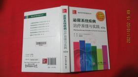 泌尿系统疾病治疗原理与实践 第2版(精装)