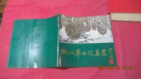姚志华山水画选