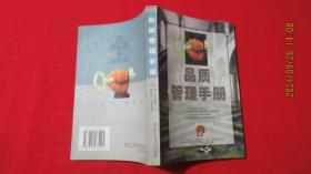 品质管理手册