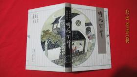 梼杌闲评;中国古典小说普及丛书(精装)