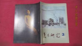 美术研究 1984第3期