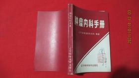 肿瘤内科手册