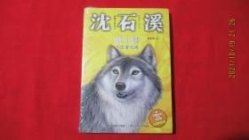 沈石溪·狼王梦3:王者之魂(注音读本)