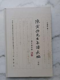 陈寅恪先生年谱长编