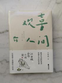 欢喜在人间:汪曾祺自选小说集