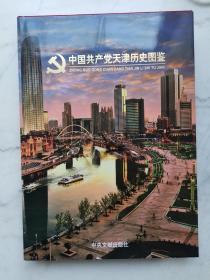中国共产党天津历史图鉴